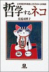 哲学するネコ―文学部哲学科教授と25匹のネコの物語 (小学館文庫)の詳細を見る