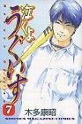 泣くようぐいす (7) (少年マガジンコミックス)の詳細を見る