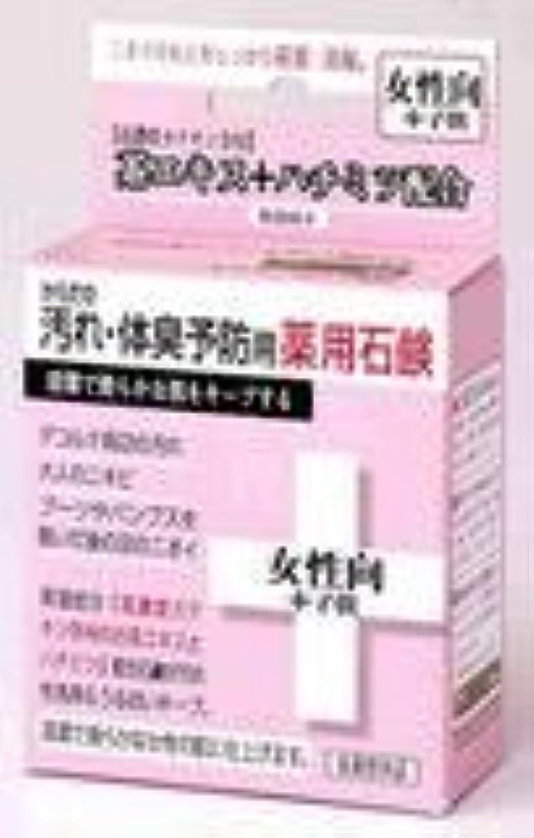絶滅させるヒントローストからだの汚れ?体臭予防用薬用石鹸 女性向+子供 80g