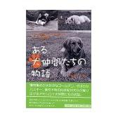 ある犬仲間たちの物語―ジョンの愉快でちょっぴり悲しいワンワン交遊録
