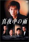 真夜中の雨 DVD BOX(6枚組)