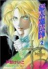 幕末魔法陣 第2巻 (プリンセスコミックス)