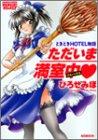 ただいま満室中(フルハウス)―どきどきhotel物語 (バンブー・コミックス NAMAIKI SELECT)