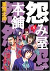 怨み屋本舗 8 (ヤングジャンプコミックス)