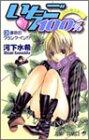 いちご100% (3) (ジャンプ・コミックス)