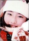 なつの雪 [DVD] 画像