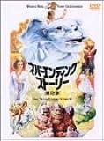 ネバーエンディング・ストーリー 第2章 [DVD]
