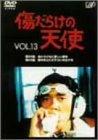傷だらけの天使 Vol.13 [DVD] 画像