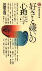 好きと嫌いの心理学 (講談社現代新書 609)