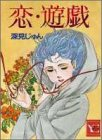恋・遊戯 / 深見 じゅん のシリーズ情報を見る