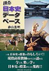 語る日本史データベース