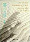 砂の城 (4) (集英社文庫―コミック版)