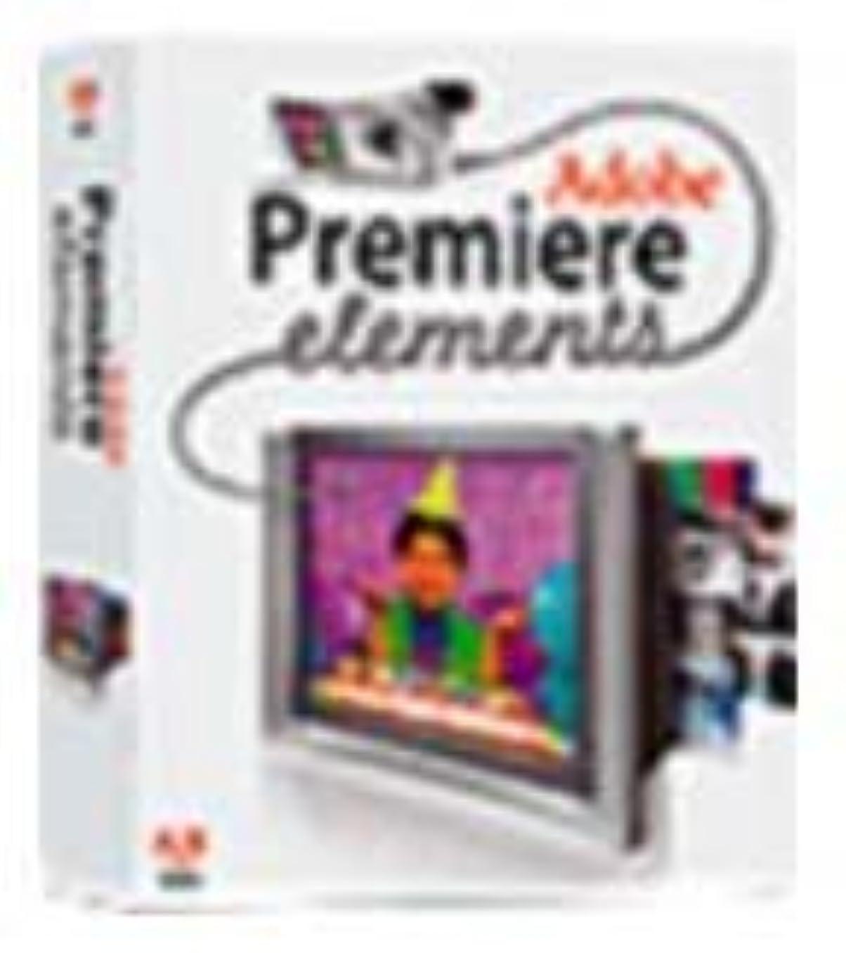 Premiere Elements 英語版