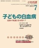 小児看護 2013年07月 臨時増刊号 子どもの白血病 最新の知識と基本的ケア