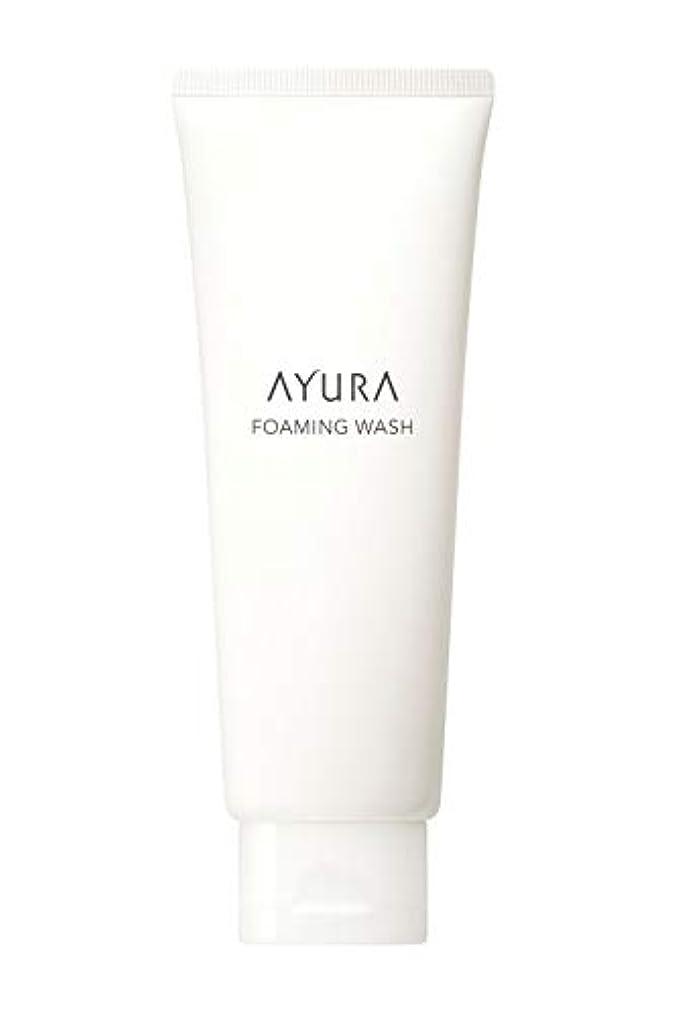 グリット大陸胴体アユーラ (AYURA) フォーミングウォッシュ 120g 〈 洗顔料 〉 肌をいたわりながら汚れを落とす つるんとやわらかな素肌へ 洗うたびにうるおいを与えるもっちり濃密泡の洗顔料