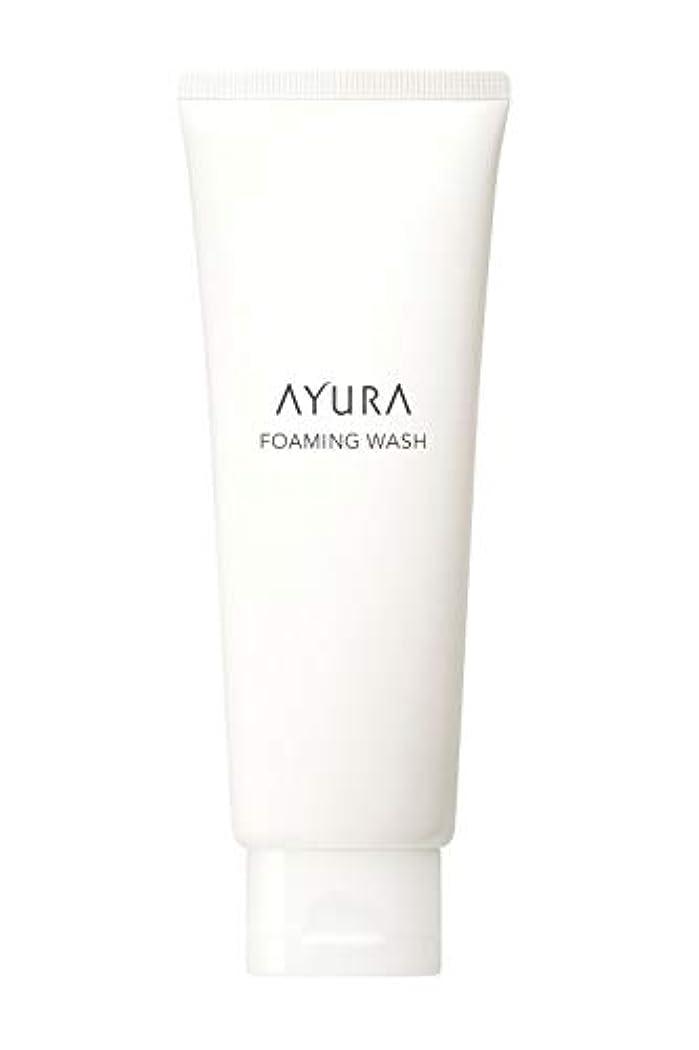 無意識シリングセクションアユーラ (AYURA) フォーミングウォッシュ 120g 〈 洗顔料 〉 肌をいたわりながら汚れを落とす つるんとやわらかな素肌へ 洗うたびにうるおいを与えるもっちり濃密泡の洗顔料