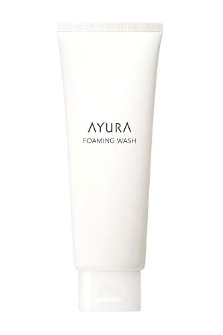 恥シンカン広告主アユーラ (AYURA) フォーミングウォッシュ 120g 〈 洗顔料 〉 肌をいたわりながら汚れを落とす つるんとやわらかな素肌へ 洗うたびにうるおいを与えるもっちり濃密泡の洗顔料