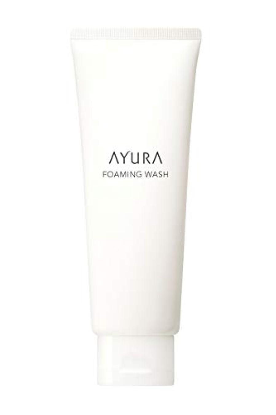 代数的光景上院議員アユーラ (AYURA) フォーミングウォッシュ 120g 〈 洗顔料 〉 肌をいたわりながら汚れを落とす つるんとやわらかな素肌へ 洗うたびにうるおいを与えるもっちり濃密泡の洗顔料