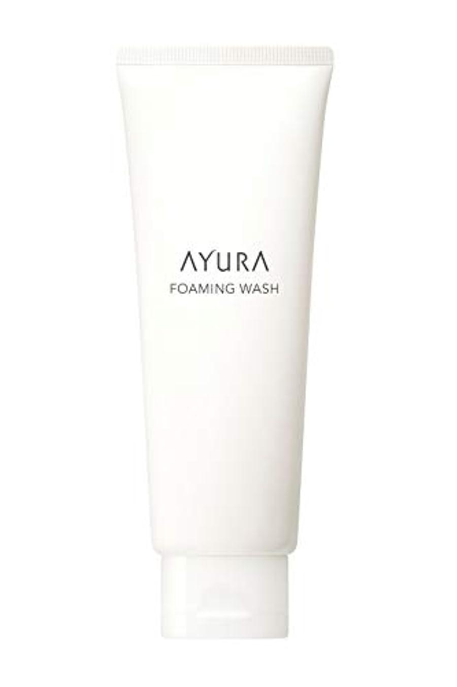 生命体ピン透過性アユーラ (AYURA) フォーミングウォッシュ 120g 〈 洗顔料 〉 肌をいたわりながら汚れを落とす つるんとやわらかな素肌へ 洗うたびにうるおいを与えるもっちり濃密泡の洗顔料