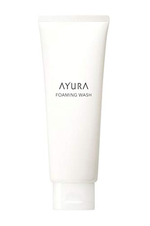 にもかかわらず治す強要アユーラ (AYURA) フォーミングウォッシュ 120g 〈 洗顔料 〉 肌をいたわりながら汚れを落とす つるんとやわらかな素肌へ 洗うたびにうるおいを与えるもっちり濃密泡の洗顔料