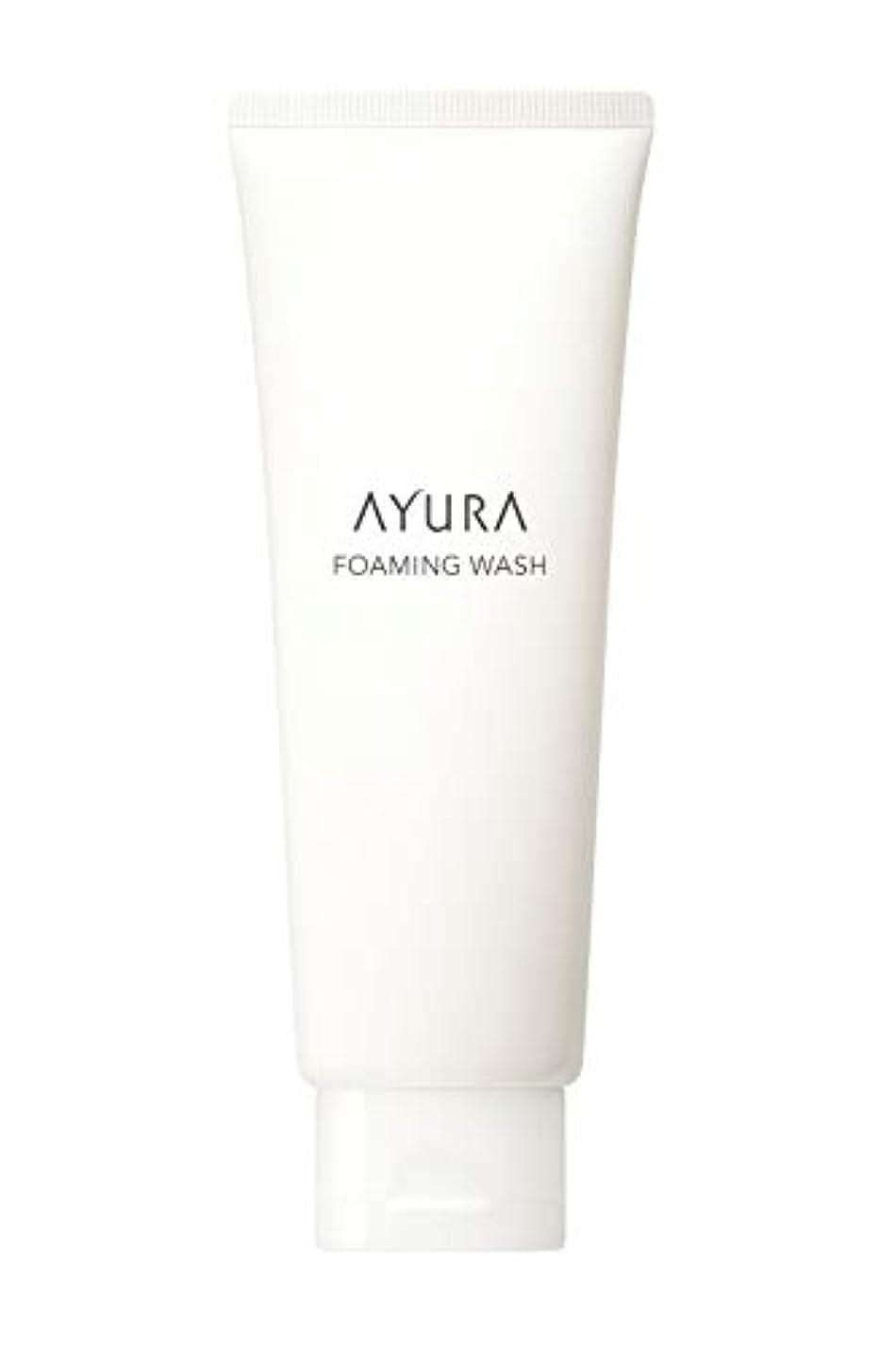 かんたん哺乳類サーバントアユーラ (AYURA) フォーミングウォッシュ 120g 〈 洗顔料 〉 肌をいたわりながら汚れを落とす つるんとやわらかな素肌へ 洗うたびにうるおいを与えるもっちり濃密泡の洗顔料