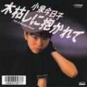 「木枯らしに抱かれて」(小泉今日子)はアルフィー・高見沢俊彦提供曲!セルフカバーも?!歌詞を解釈!の画像