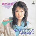桃色吐息 (MEG-CD)