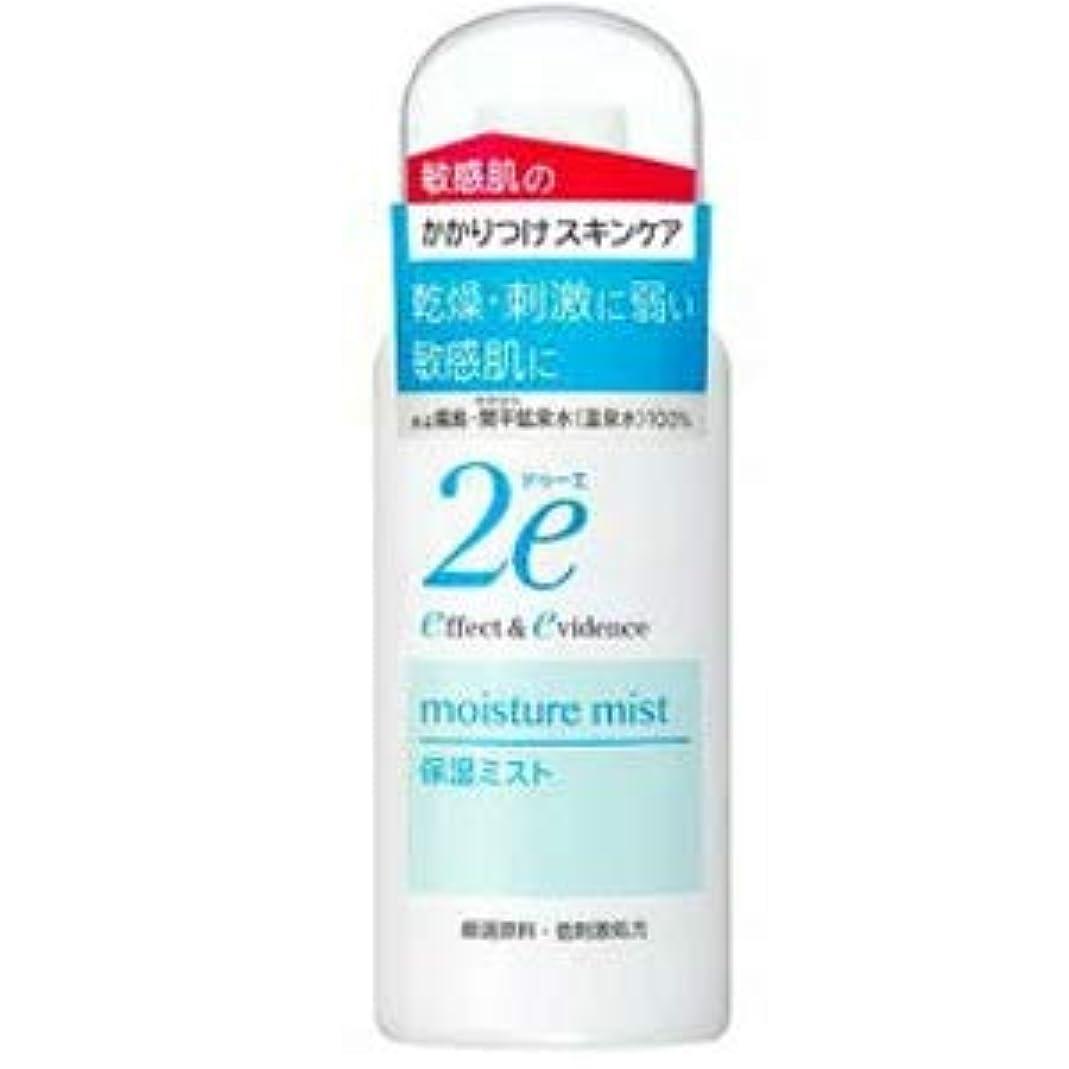尊敬するセブンヘロイン【ミニサイズ】資生堂 2e ドゥーエ 保湿ミスト 50g
