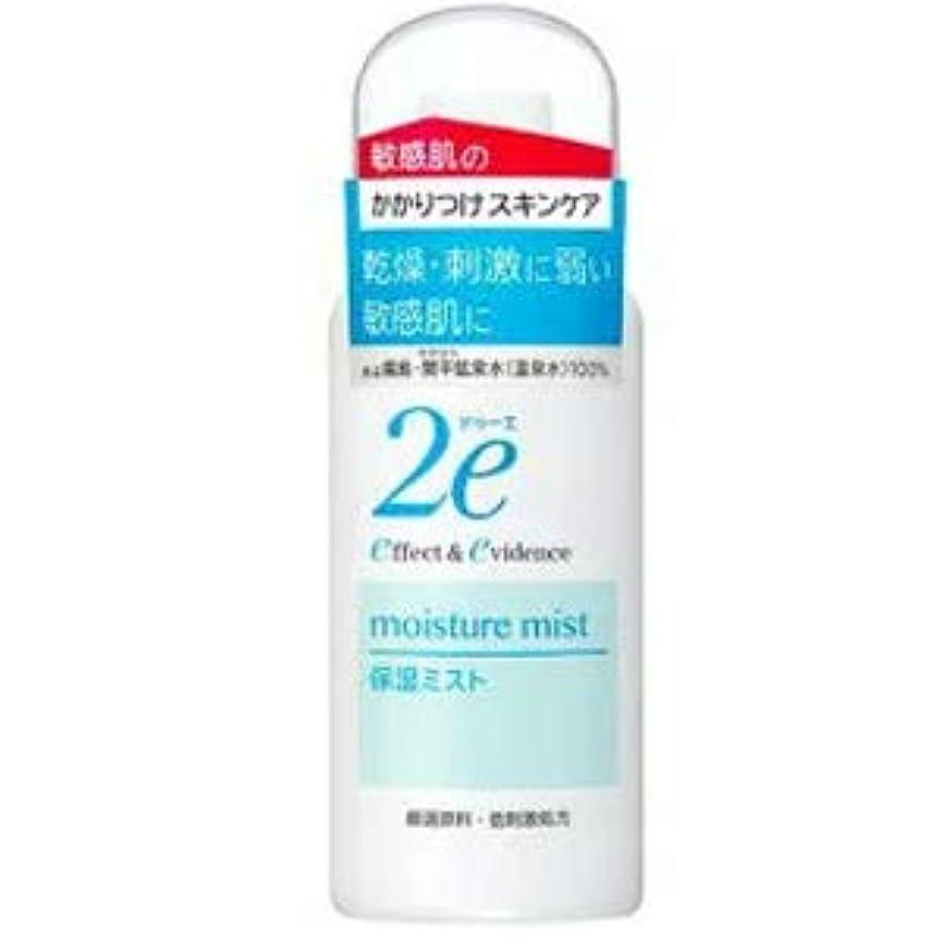 医薬シロクマ節約する【ミニサイズ】資生堂 2e ドゥーエ 保湿ミスト 50g