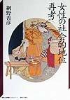 女性の社会的地位再考 (神奈川大学評論ブックレット)