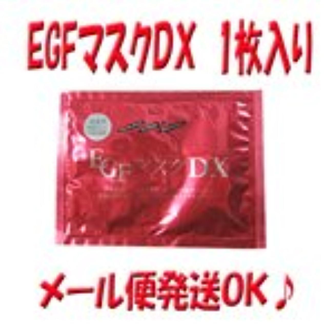 気分が悪い休暇ルビージャパンギャルズ 業務用 EGFマスクDX 1枚入