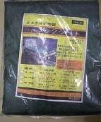 【アウトレット品】エステル帆布トラックシート 2号・2.1m×2.7m