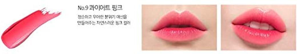 拡声器グリーンバック抗生物質[LANEIGE] Layering Lip Bar / [ラネージュ] レイヤリングリップバー??一度のタッチで完成されているリアルボリューム6色レイヤ (No.9クワイエットピンク) [並行輸入品]