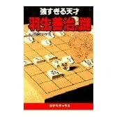 強すぎる天才 羽生善治の謎 (C・BOOKS)