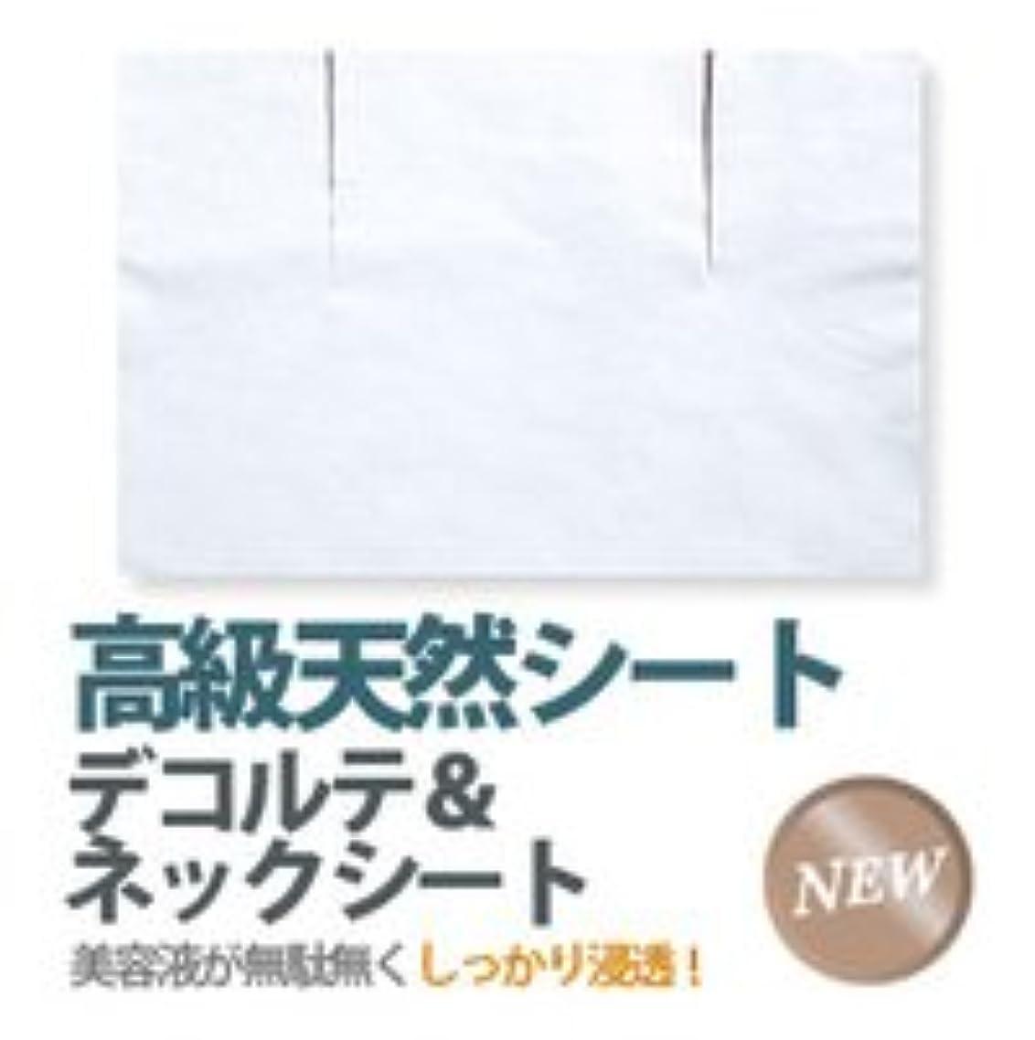 レンディション再びマングルデコルテ&ネックシート 【100枚入】