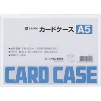 ライオン事務器 カードケース 硬質タイプ A5 PVC 1枚