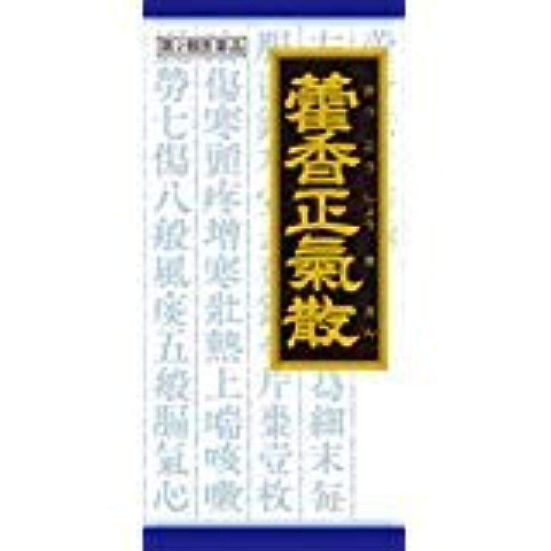 流行している垂直繊維【第2類医薬品】カッ香正気散料エキス顆粒クラシエ 45包 ×4