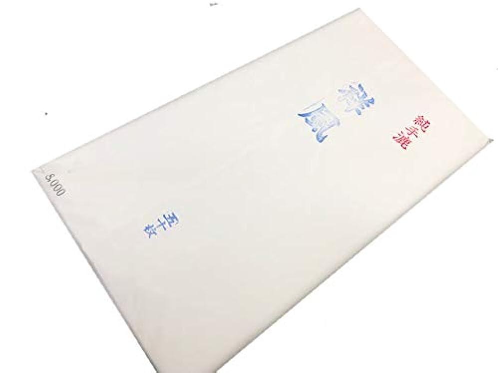 干ばつサーバントバンガロー2×8(1.75×7.5)祥風8000 50枚 書道用紙 天義堂