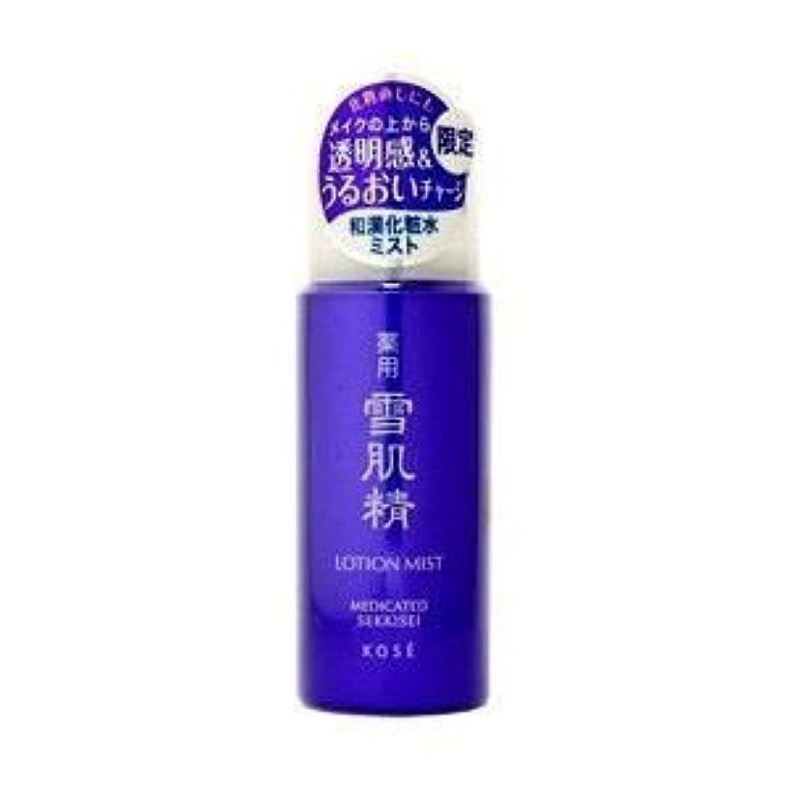 中央淡いダイジェストKOSE 雪肌精 ローション ミスト 【ミニ】 50g