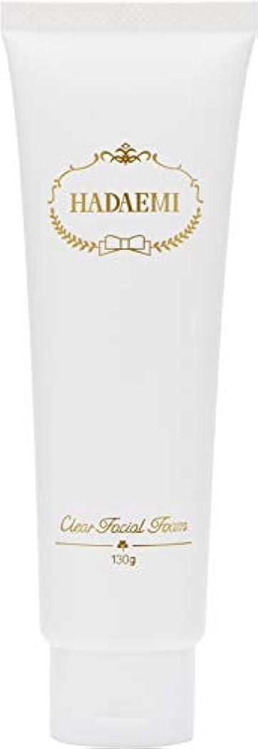 非武装化効果排泄するHADAEMI 洗顔フォーム ピュアホワイト 弱アルカリ性 日本製 130g 洗顔料 潤い