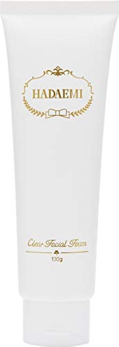容器黒くする気取らないHADAEMI 洗顔フォーム ピュアホワイト 弱アルカリ性 日本製 130g 洗顔料 潤い