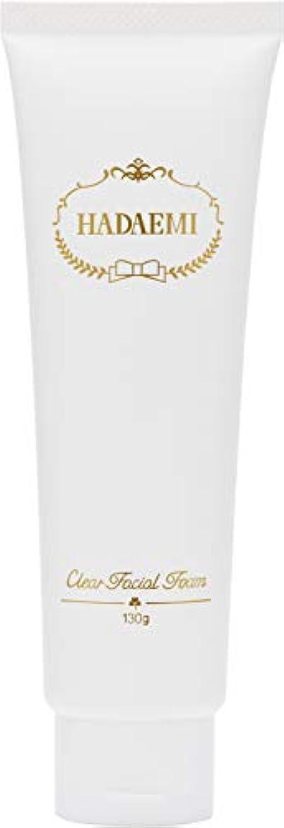 トーク初期のアクティブHADAEMI 洗顔フォーム ピュアホワイト 弱アルカリ性 日本製 130g 洗顔料 潤い