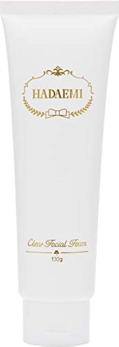 作動する観客なにHADAEMI 洗顔フォーム ピュアホワイト 弱アルカリ性 日本製 130g 洗顔料 潤い