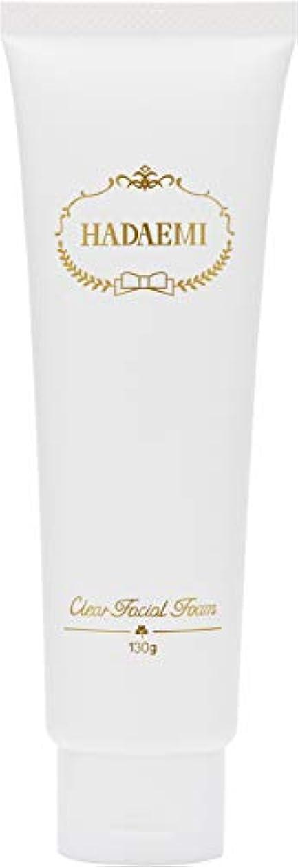 足枷受けるびっくりHADAEMI 洗顔フォーム ピュアホワイト 弱アルカリ性 日本製 130g 洗顔料 潤い