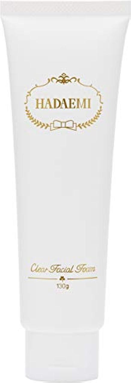 彫刻バッフルわかりやすいHADAEMI 洗顔フォーム ピュアホワイト 弱アルカリ性 日本製 130g 洗顔料 潤い