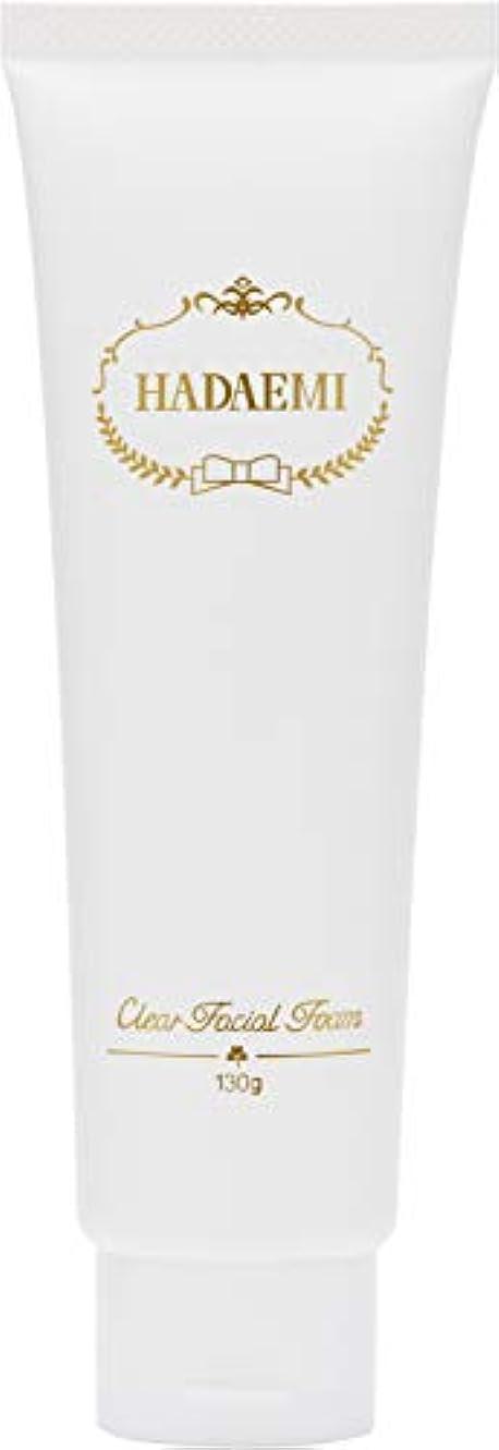 設計引き金品HADAEMI 洗顔フォーム ピュアホワイト 弱アルカリ性 日本製 130g 洗顔料 潤い
