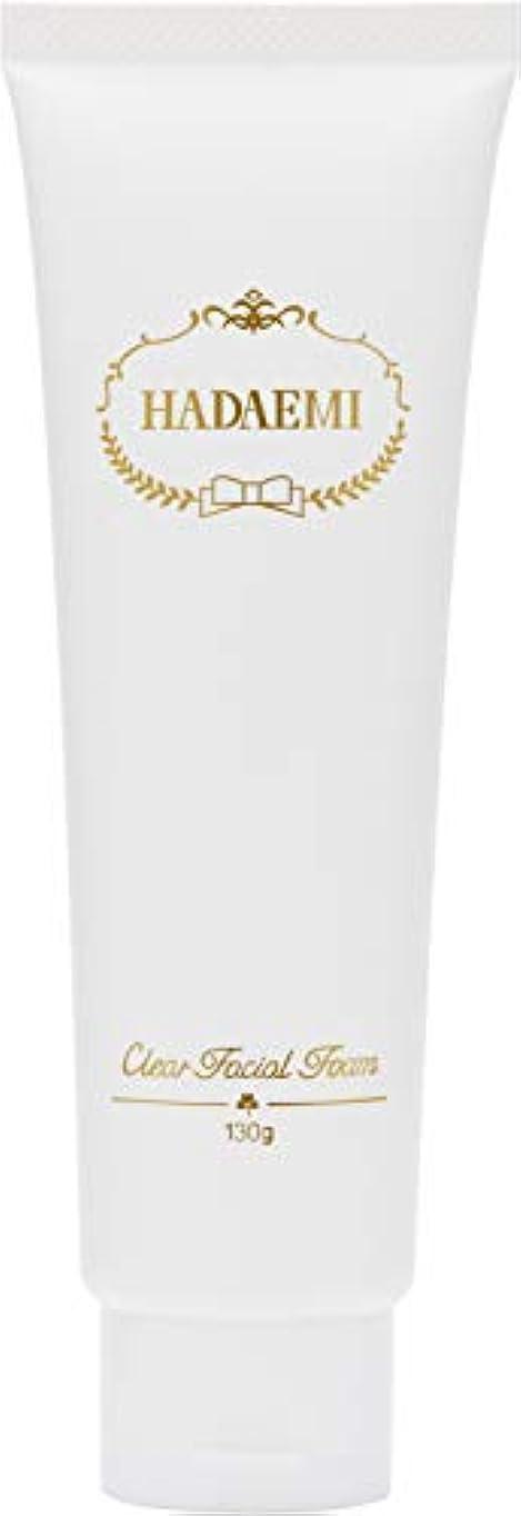 安全でないつなぐレディHADAEMI 洗顔フォーム ピュアホワイト 弱アルカリ性 日本製 130g 洗顔料 潤い