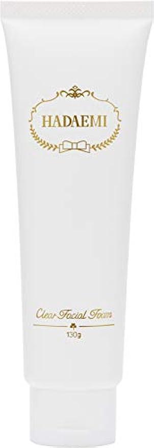ストライプ歯科医文HADAEMI 洗顔フォーム ピュアホワイト 弱アルカリ性 日本製 130g 洗顔料 潤い