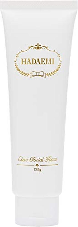 衰える無駄な因子HADAEMI 洗顔フォーム ピュアホワイト 弱アルカリ性 日本製 130g 洗顔料 潤い