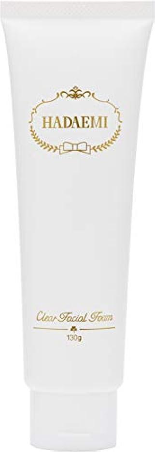 思われる喜ぶインキュバスHADAEMI 洗顔フォーム ピュアホワイト 弱アルカリ性 日本製 130g 洗顔料 潤い